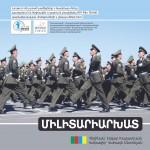 Militaryarchate_arm-1