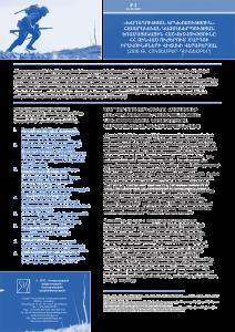 «Խաղաղության երկխոսություն» հասարակական կազմակերպության եռամսյակային հաշվետվությունը