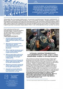 Quarterly Report on the Human Rights Situation in the Armenian Armed Forces (Vol.4)