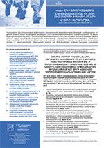 «ԽԵ» ՀԿ-Ի ԵՌԱՄՍՅԱԿԱՅԻՆ ՀԱՇՎԵՏՎՈՒԹՅՈՒՆԸ ՀՀ ԶՈՒ-ՈՒՄ ՄԱՐԴՈՒ ԻՐԱՎՈՒՆՔՆԵՐԻ ՎԻՃԱԿԻ ՎԵՐԱԲԵՐՅԱԼ (2017 Թ. ՀՈՒԼԻՍ-ՍԵՊՏԵՄԲԵՐ)