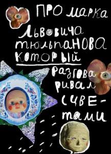 «Մարկ Լվովիչ Տյուլպանովի մասին, ով խոսում էր ծաղիկների հետ» մուլտֆիլմ