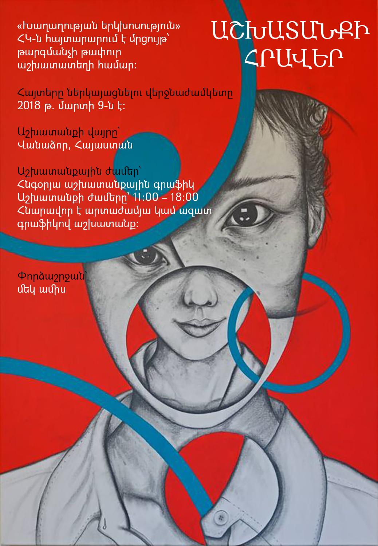 """""""Խաղաղության երկխոսություն"""" ՀԿ-ն հայտարարում է մրցույթ՝ թարգմանչի թափուր աշխատատեղի համար:"""