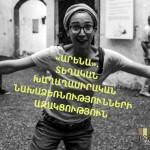«ԱՐԵՆԱ». Տեղական խաղաղասիրական նախաձեռնությունների աջակցություն